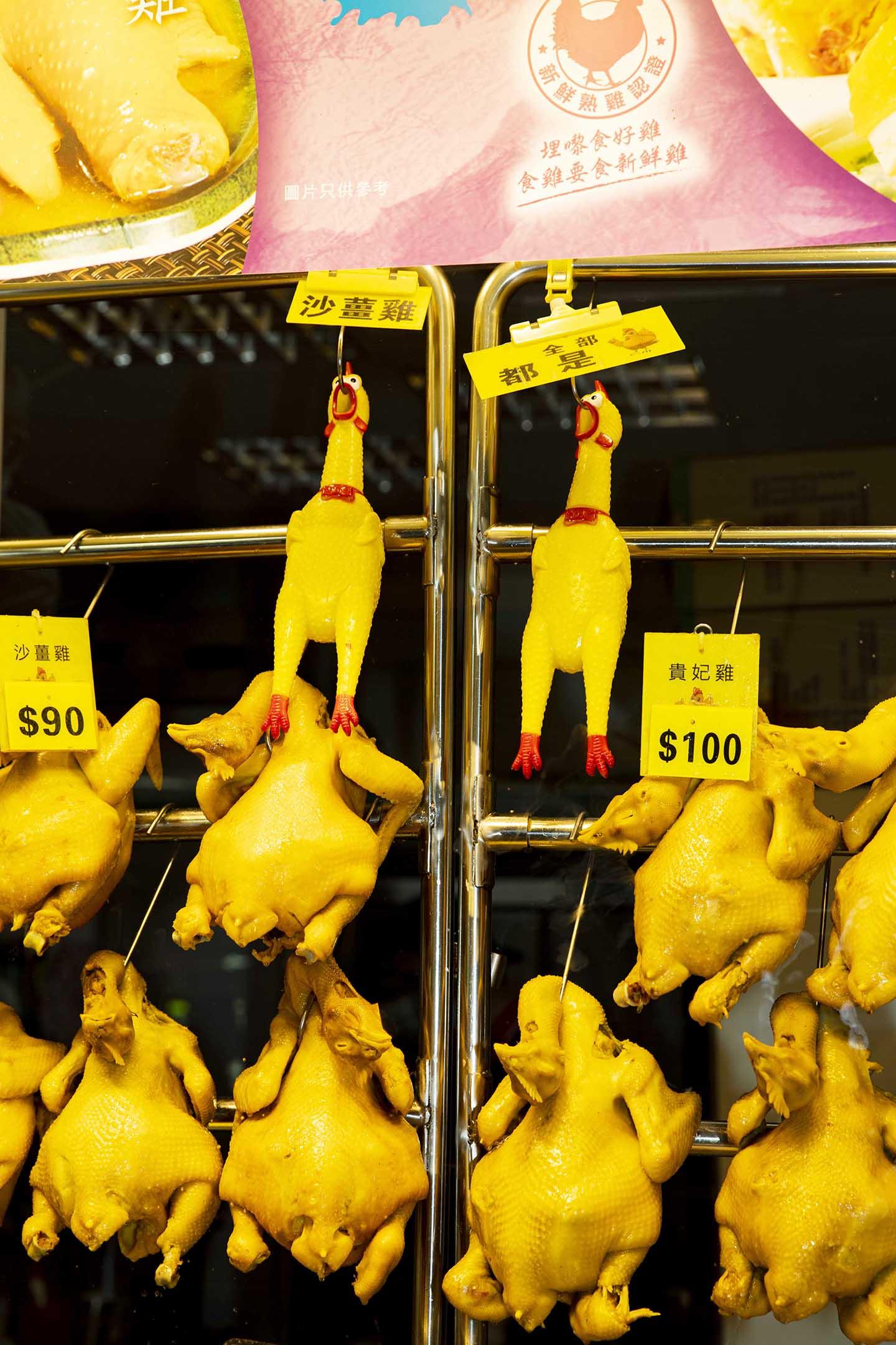 深水埗雞檔。