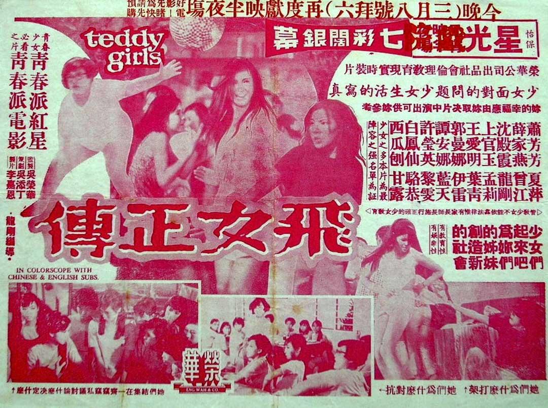 《飛女正傳》(1969)海報。