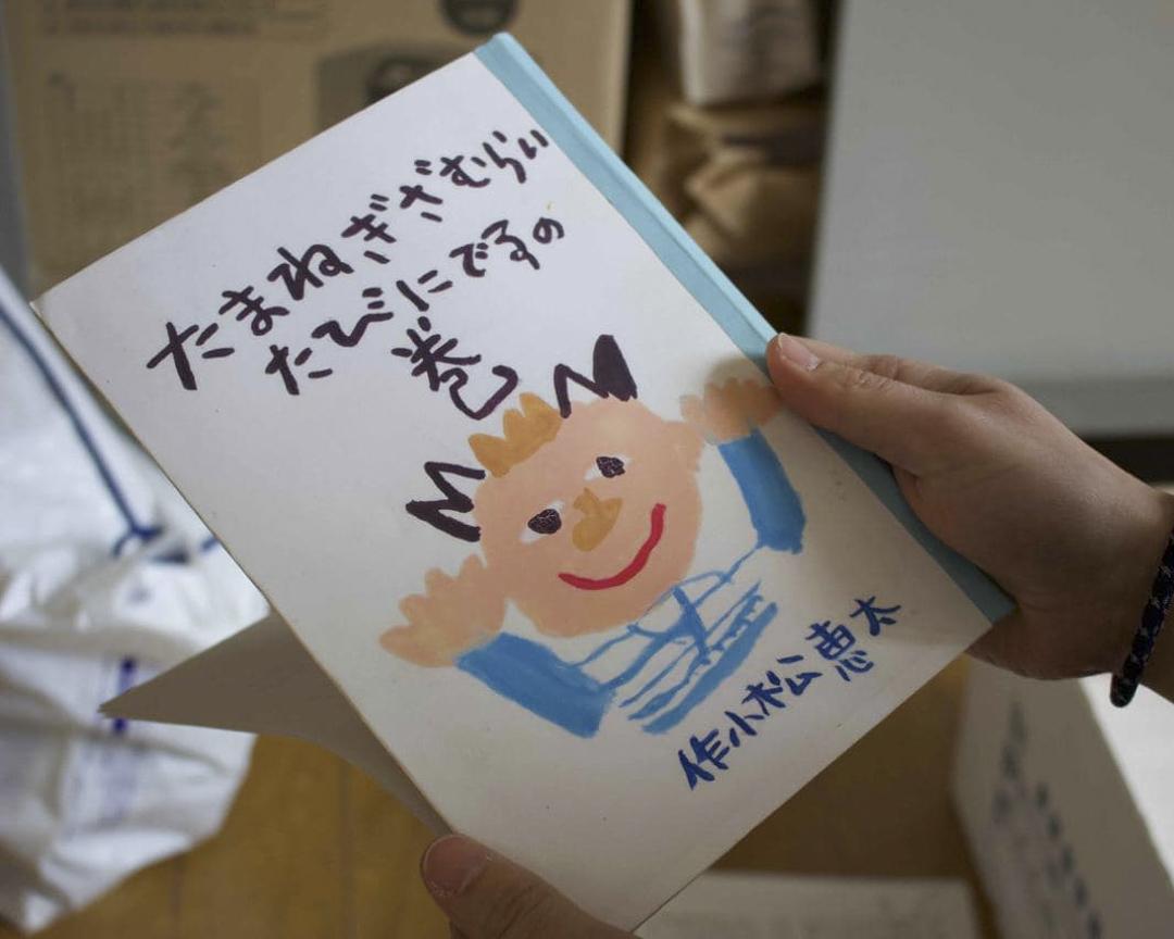 増田典彥拿着惠太的詩集。