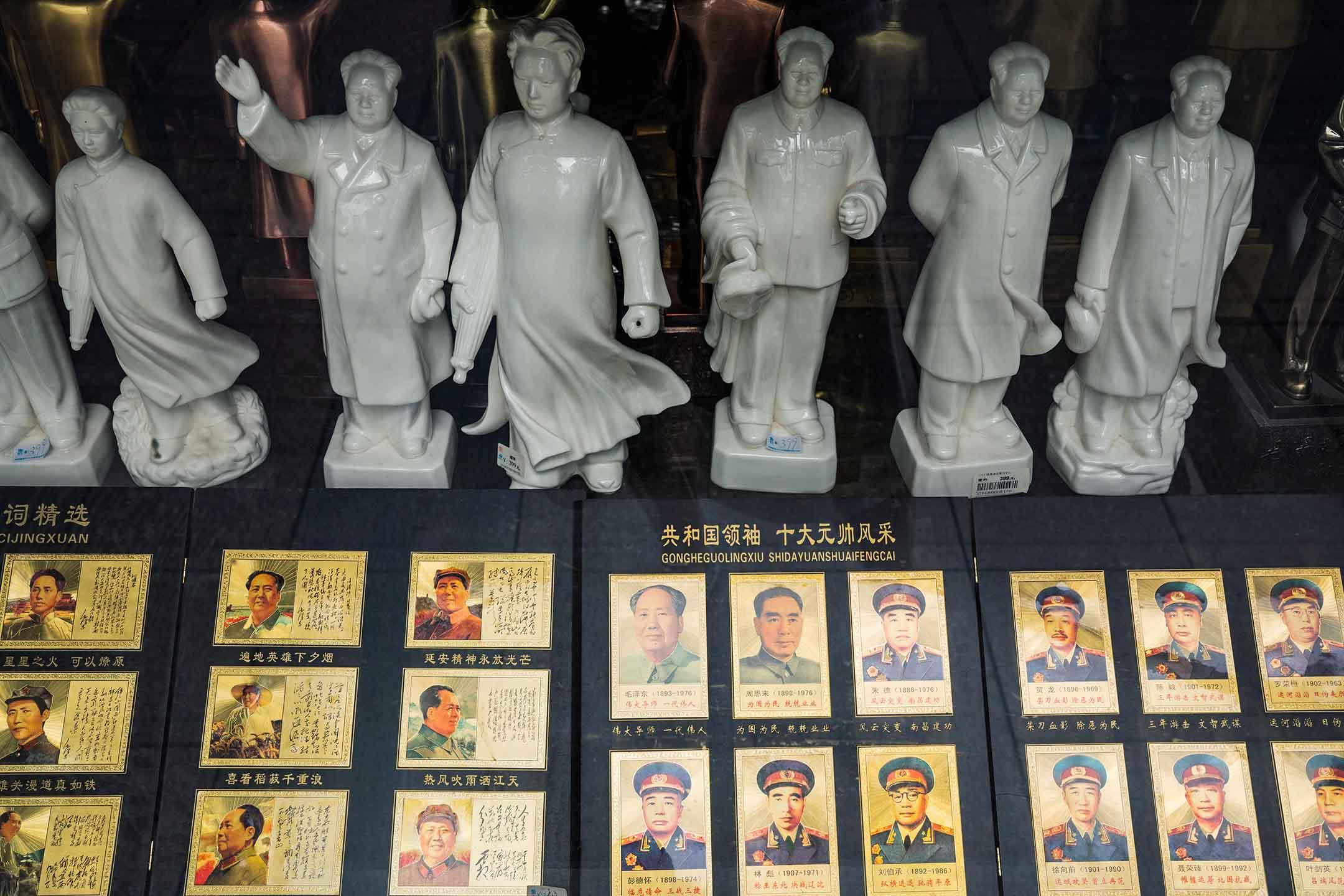 2021年6月25日中國北京,一家紀念品商店展出毛主席紀念品。