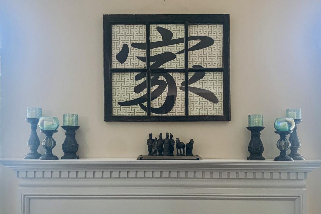 宜文東的家中牆上掛了一個中文字「家」的書法作品。