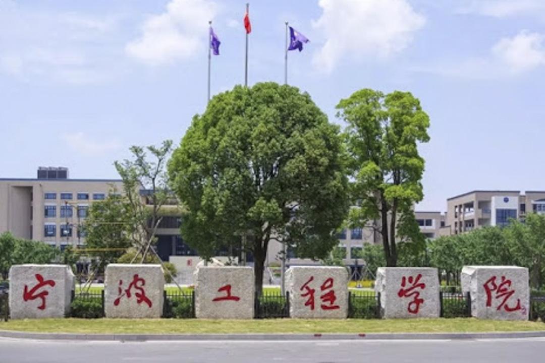 寧波工程學院。 網上圖片