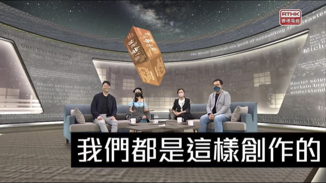 《五夜講場-學人串社科2021》。