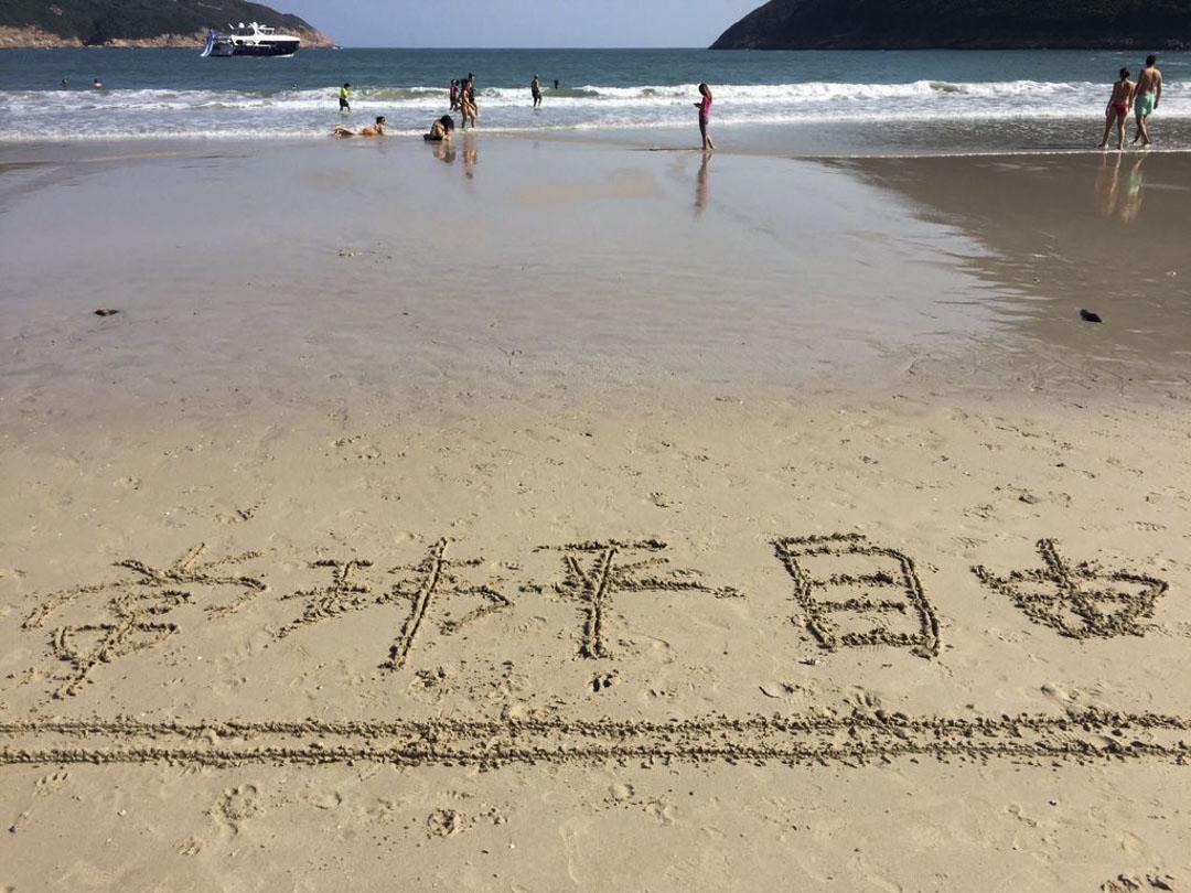 有女权伙伴在海边为常玮平呼吁自由。