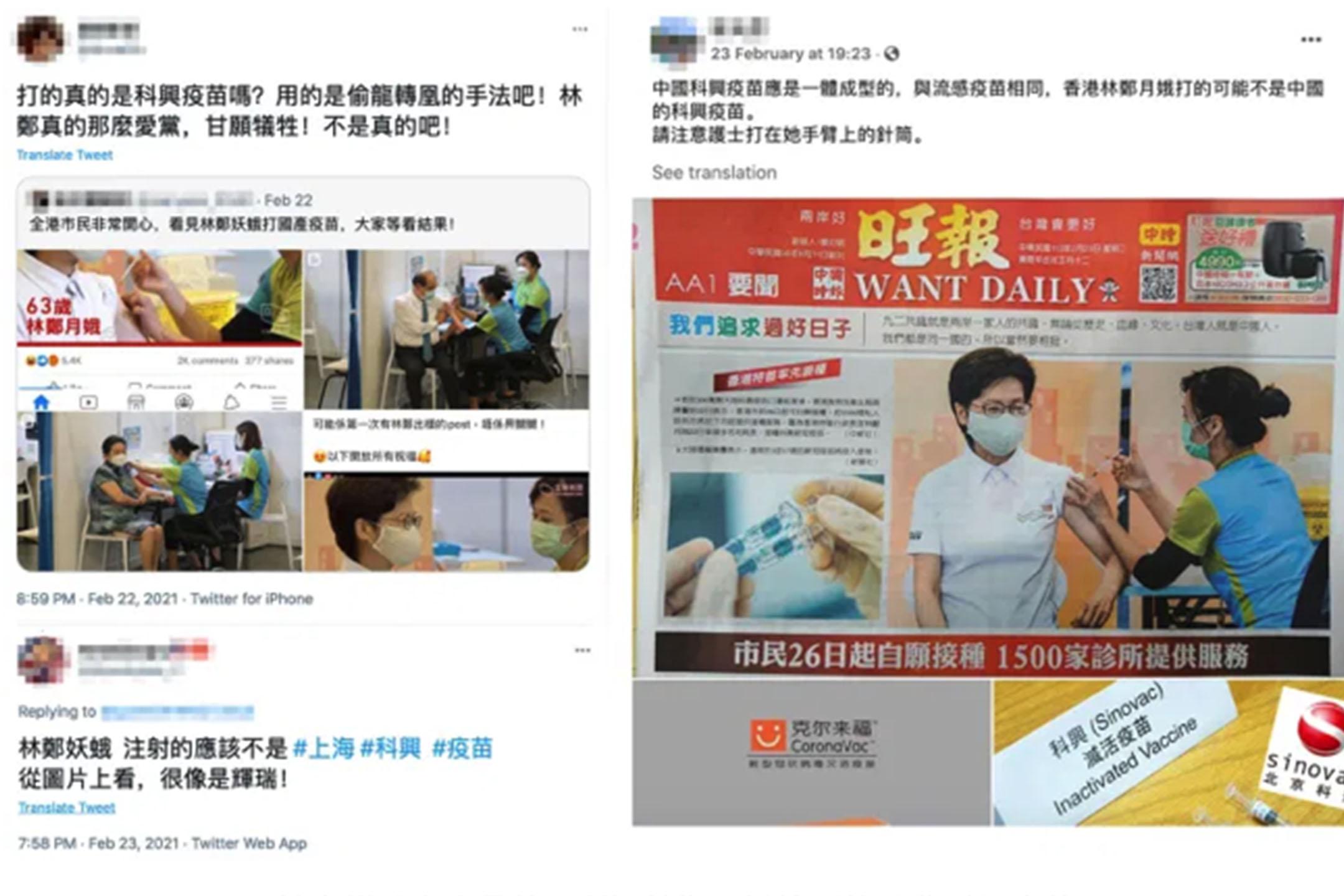 大量社群平台貼文質疑林鄭月娥打假疫苗。