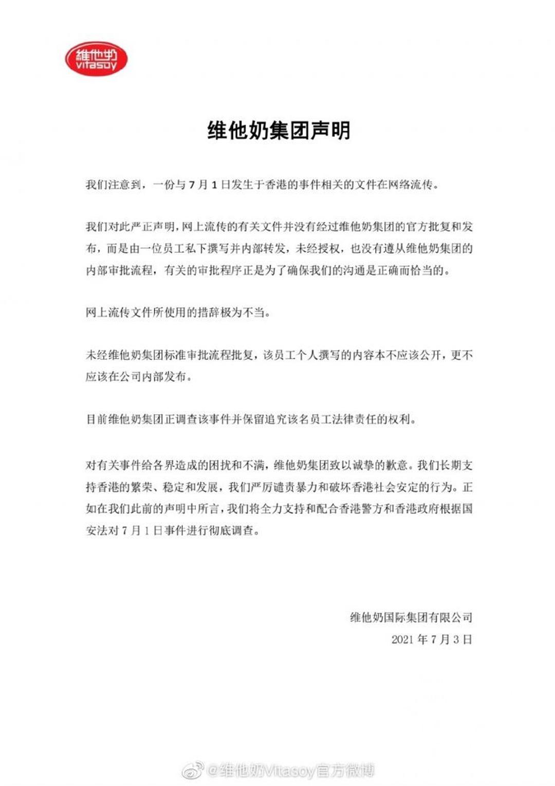 維他奶於微博發布的聲明。