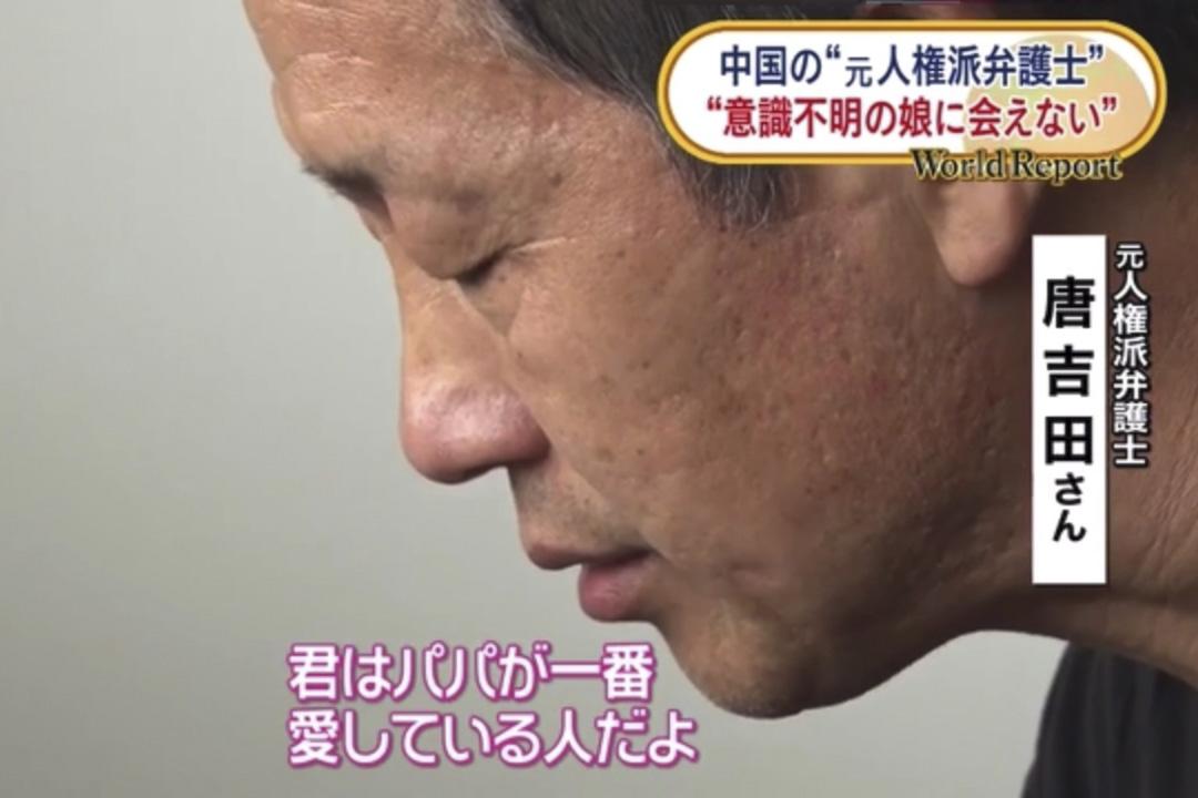 日本的電視台播放有關人權律師唐吉田與患病女兒唐正琪的節目。