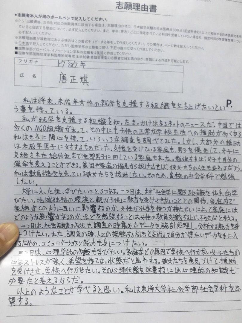 唐正琪的大學志願書。