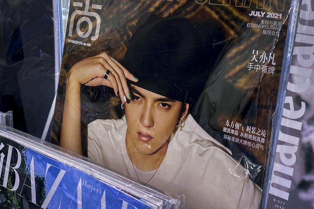 2021年7月20日,北京一家報攤出售的時尚雜誌,封面是吳亦凡。 攝:Andy Wong/AP/達志影像