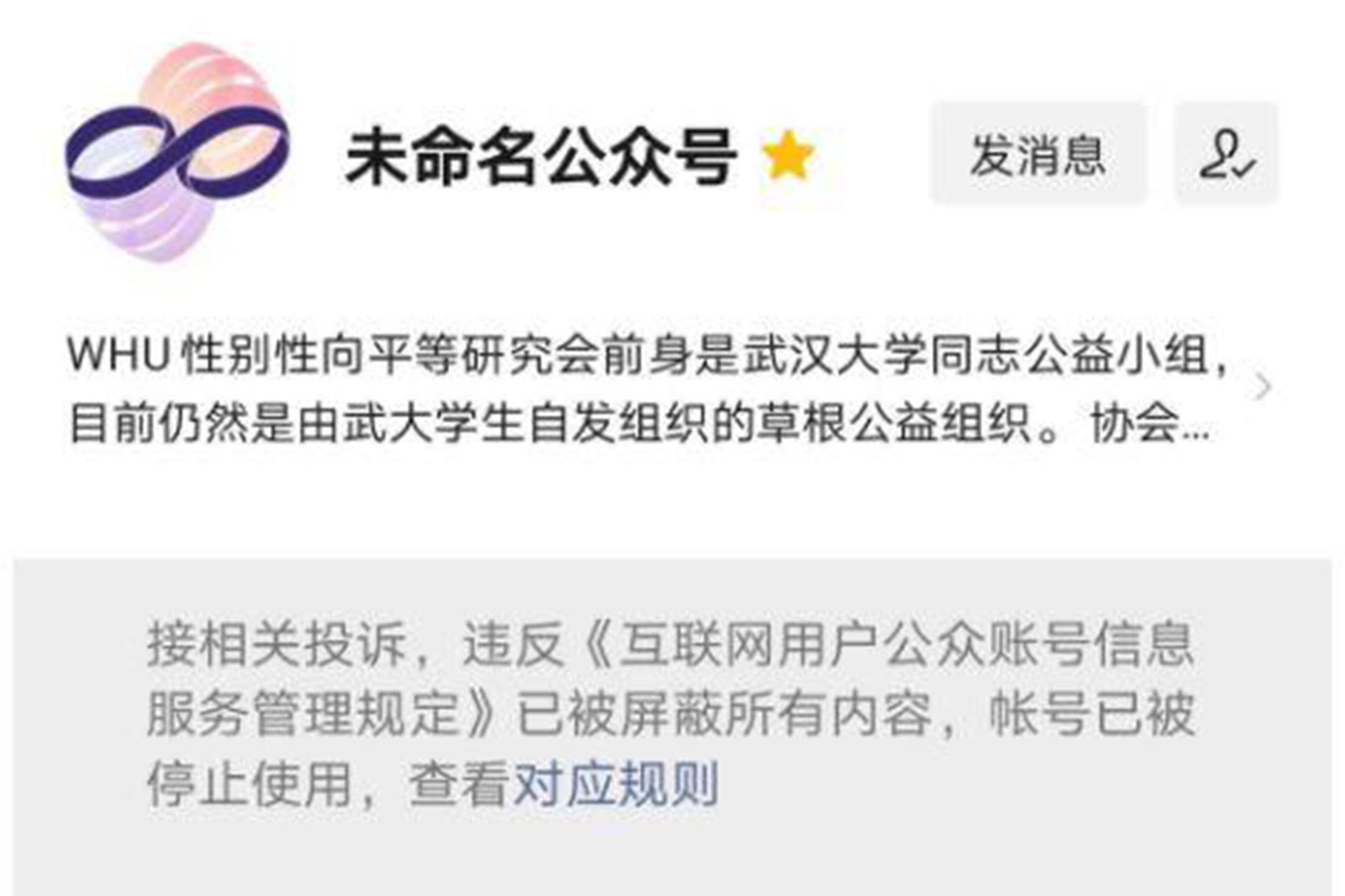 武漢大學「WHU性別性向平等研究會」微信公眾號被封禁後,公號名變成「未命名公眾號」。