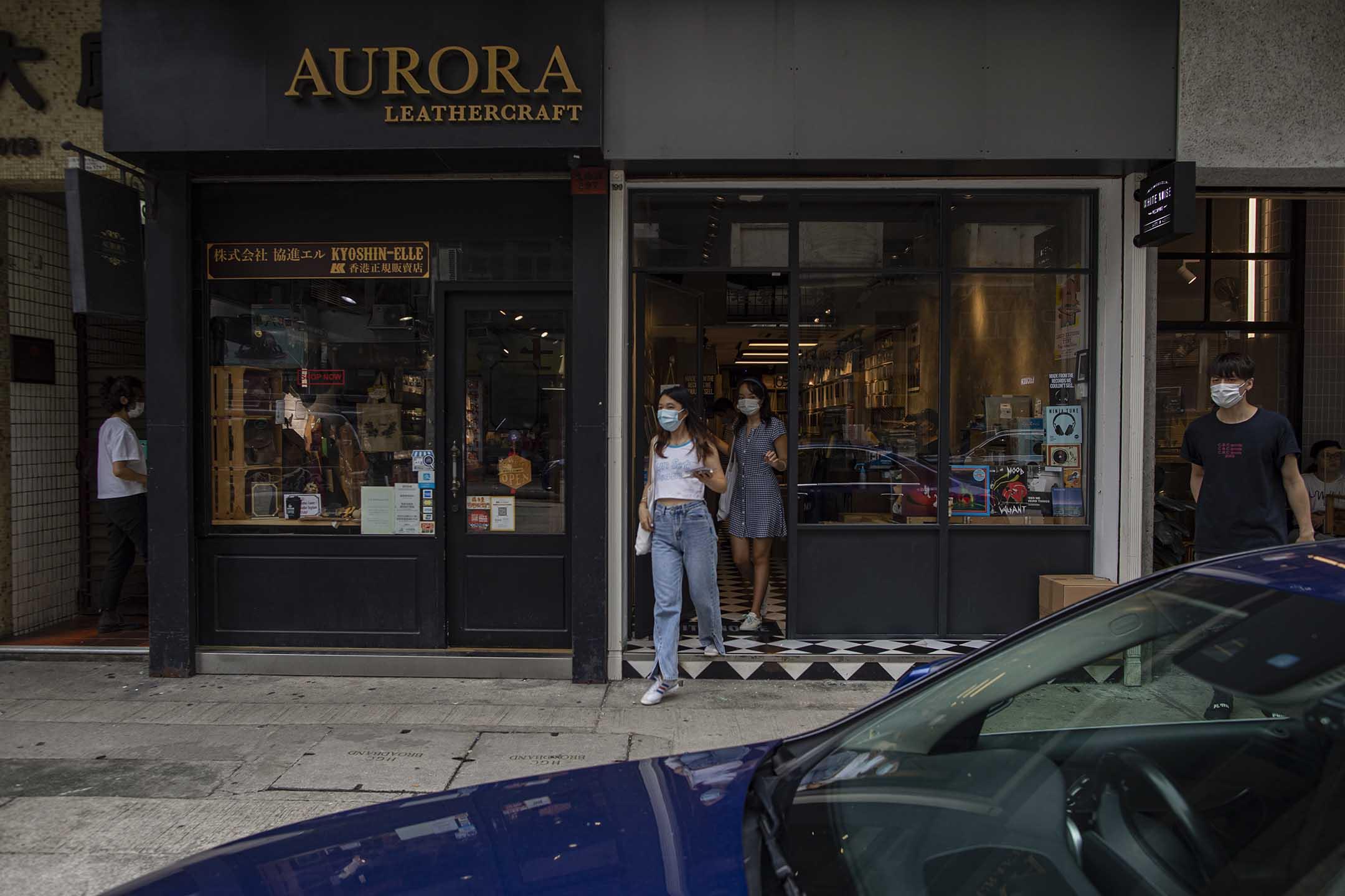 深水埗大南街皮革店 AURORA LEATHERCRAFT。