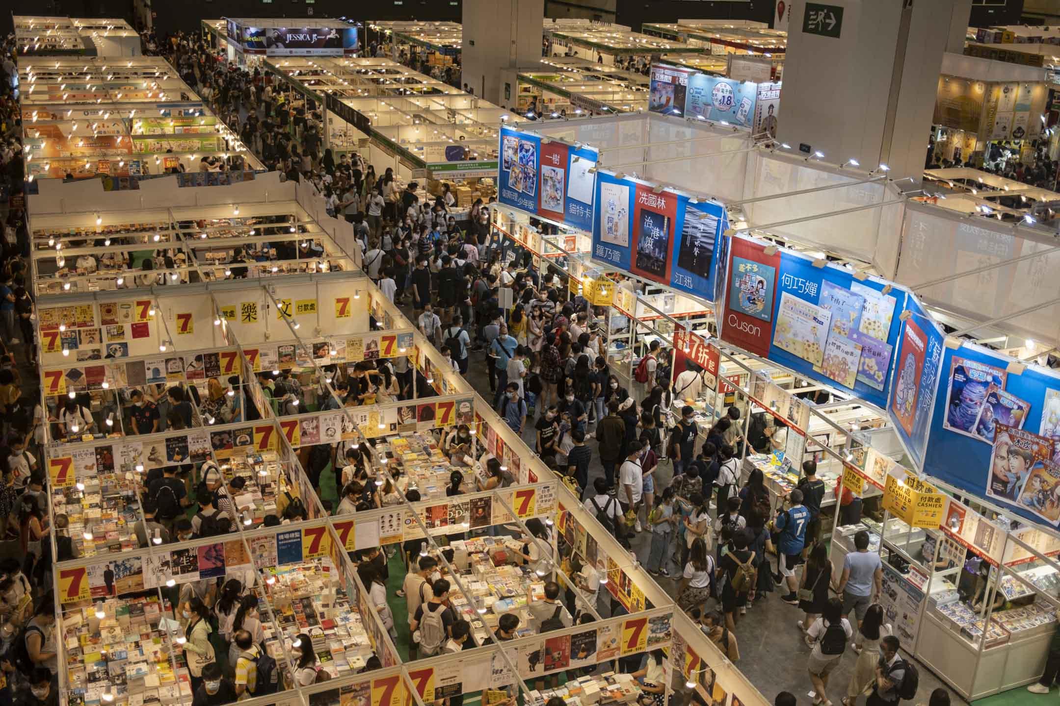 2021年7月18日香港書展。