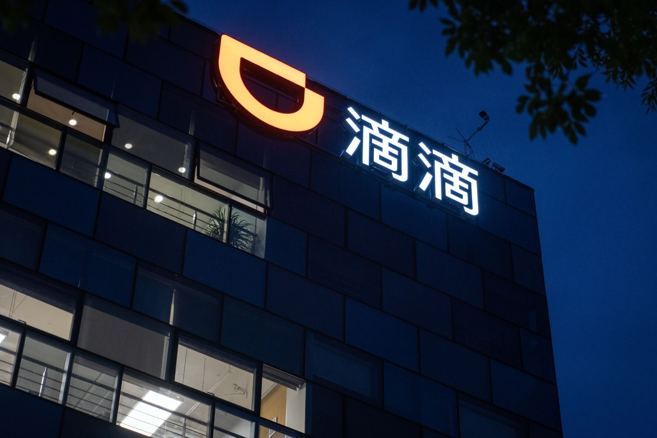 滴滴在北京的總部大樓。 攝:Yan Cong/Bloomberg via Getty Images