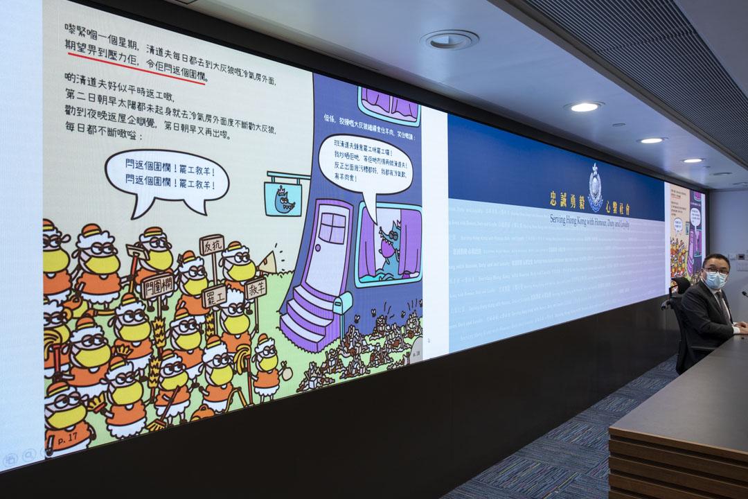 2021年如7月22日,國安處拘捕香港言語治療師總工會5名幹事,涉嫌串謀發布煽動刊物。警務處國家安全處高級警司李桂華於記者會上講解案情。 攝:林振東/端傳媒