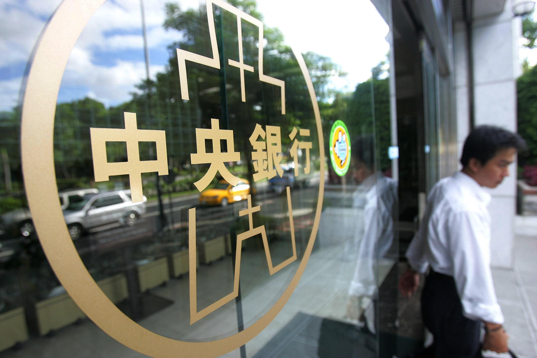 2007年9月20日台灣台北,一名男子於中央銀行總部出來。