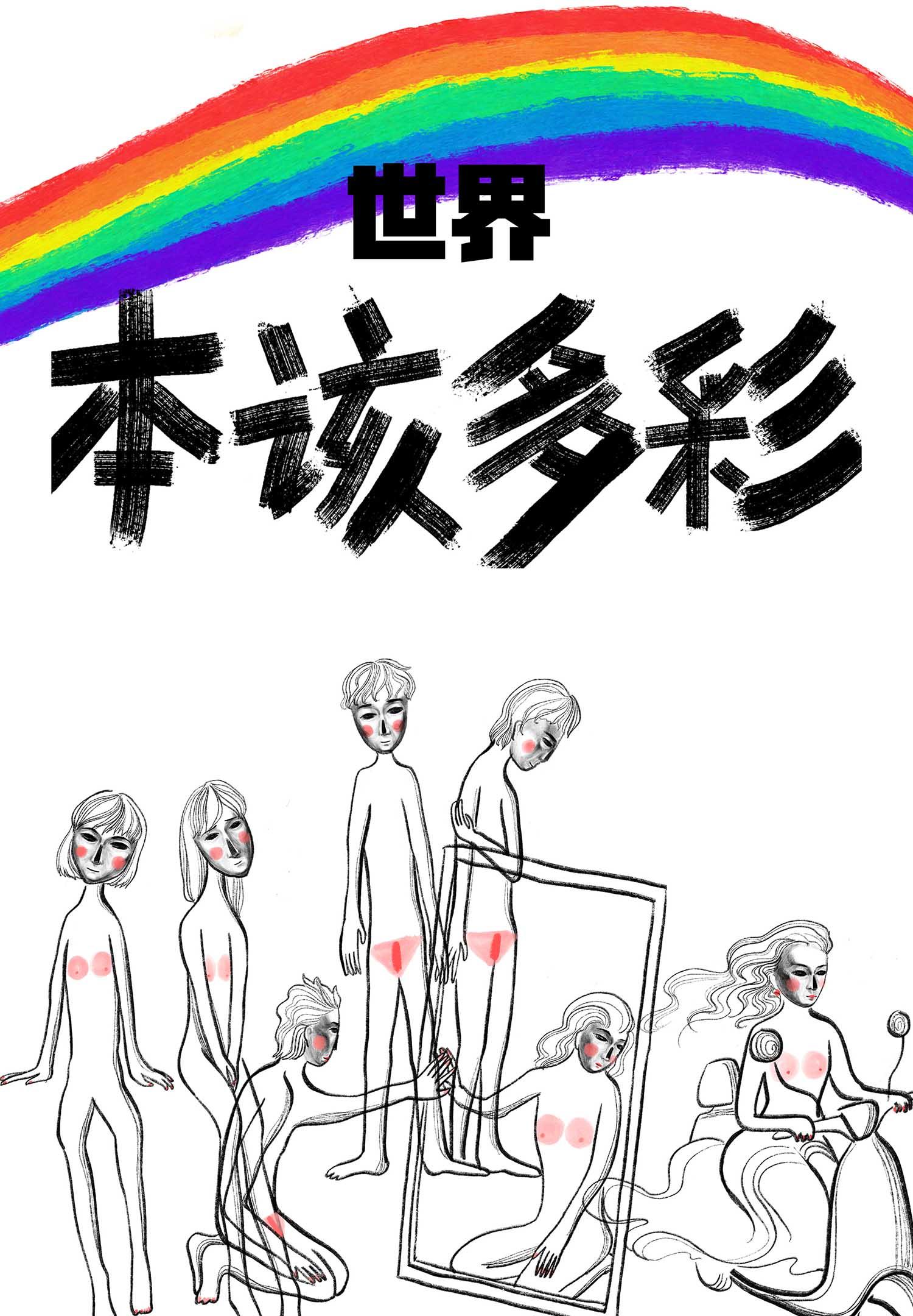 武大性平會海報。
