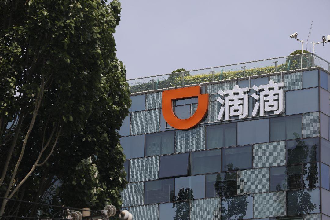 2021年6月15日,中國北京,滴滴出行總部大樓。 攝:Getty Images