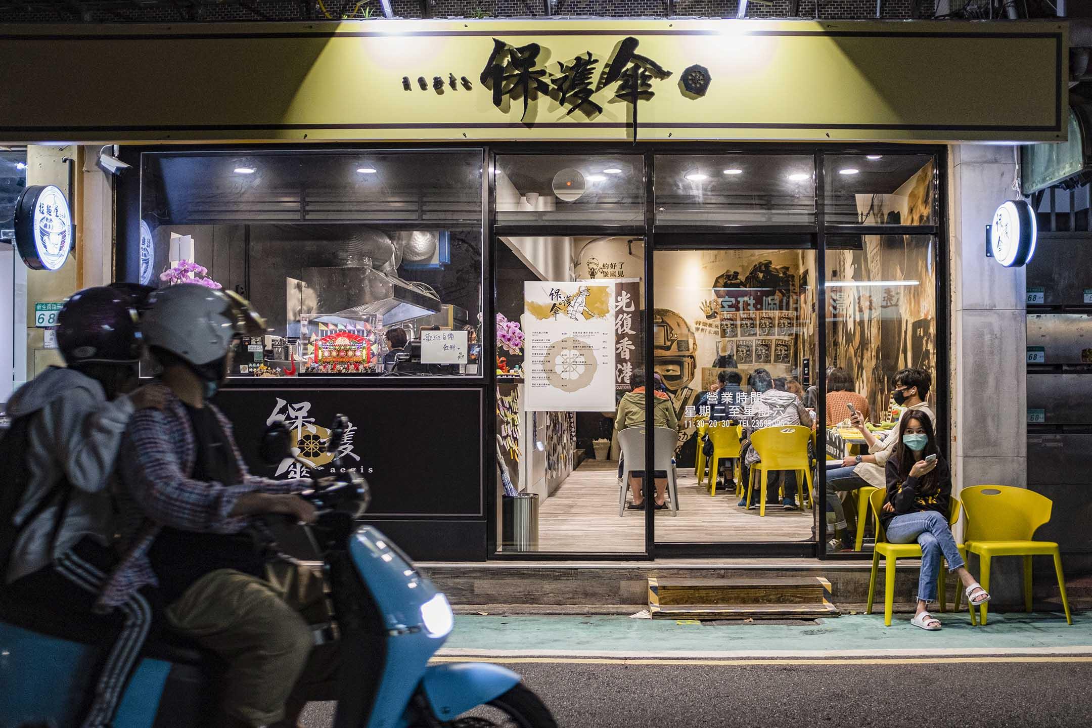 台北保護傘餐廳。