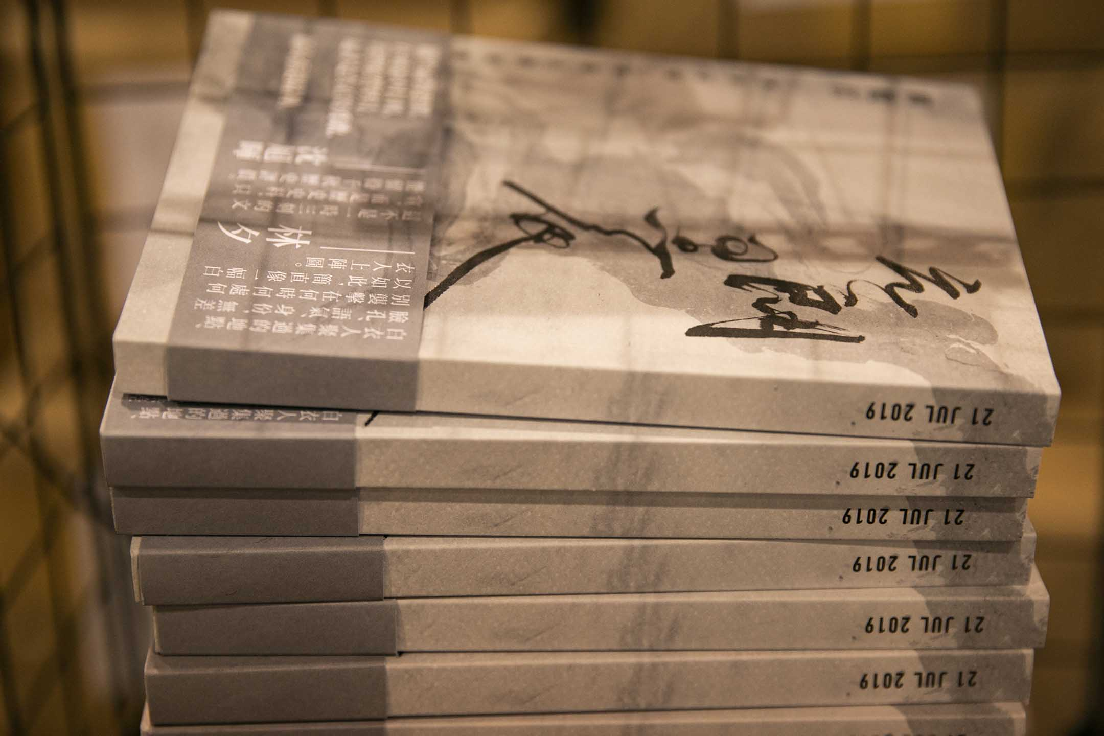 2021年7月14日香港書展,參展書商山道文化的攤檔。