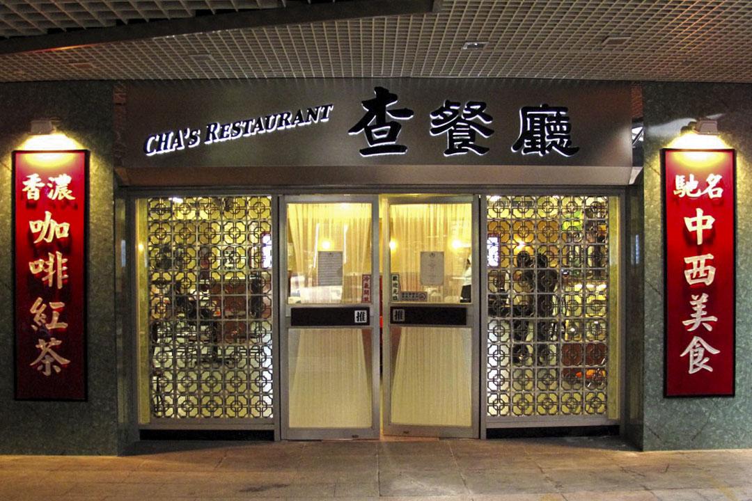 由電影人在上海所開的「查餐廳」。