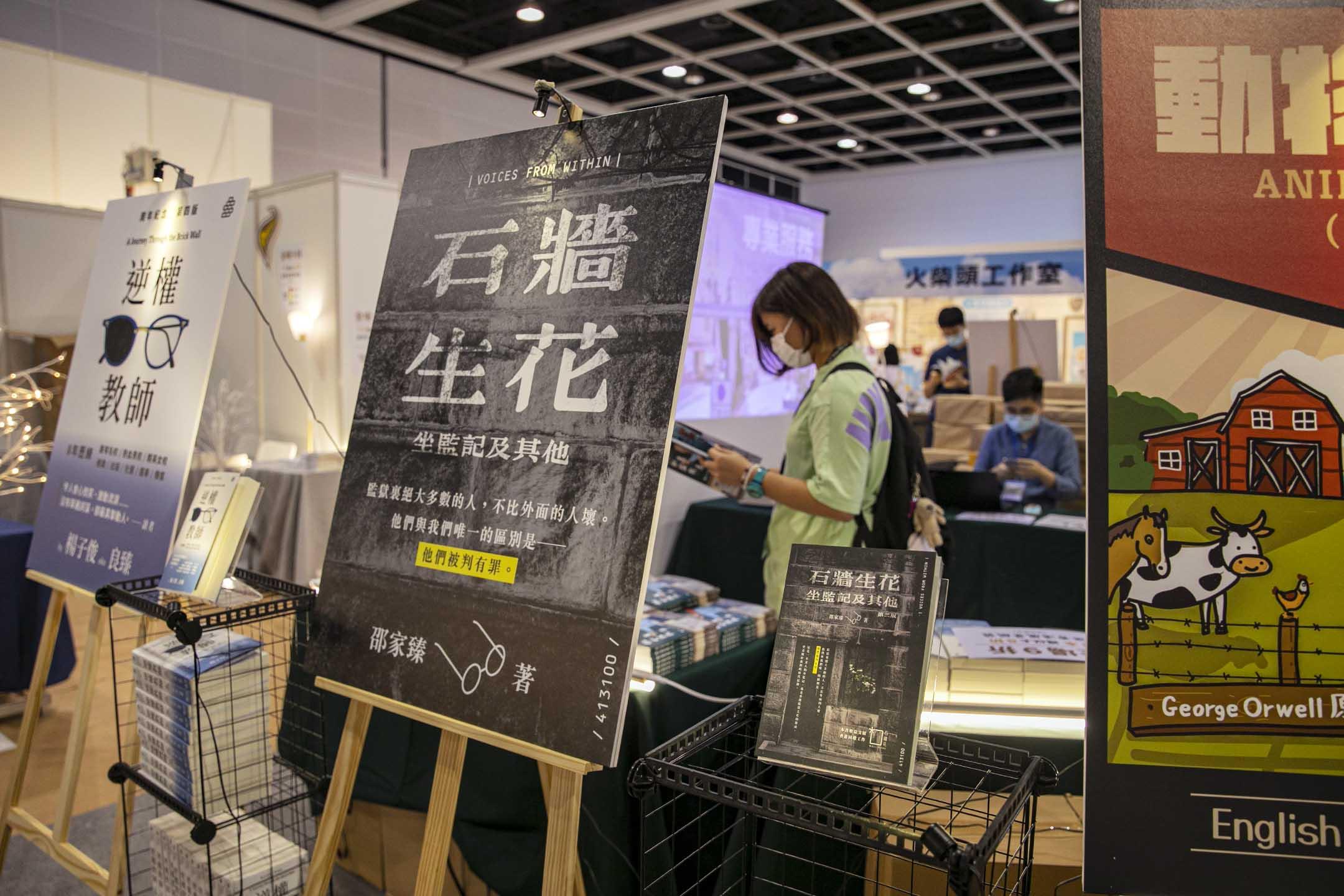 2021年7月14日香港書展,參展書商山道文化的攤檔。 攝:陳焯煇/端傳媒