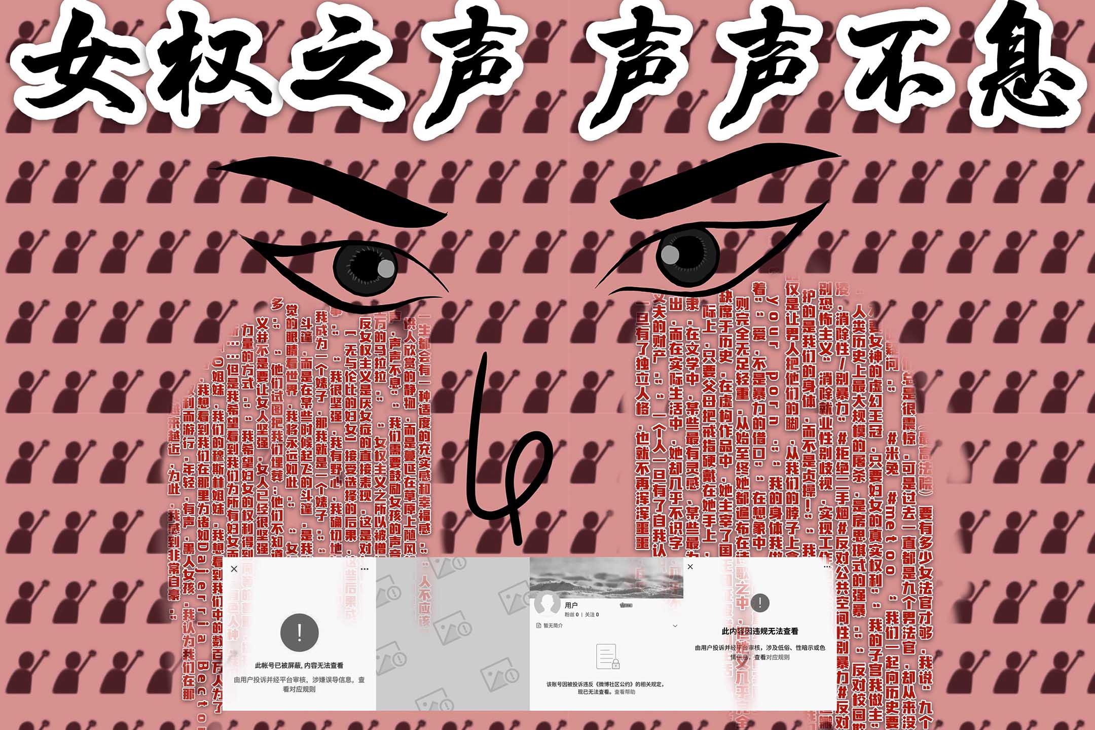 性平會的同學們發起行動「炸不掉的女性聲音」,在校園活動區域張貼海報。