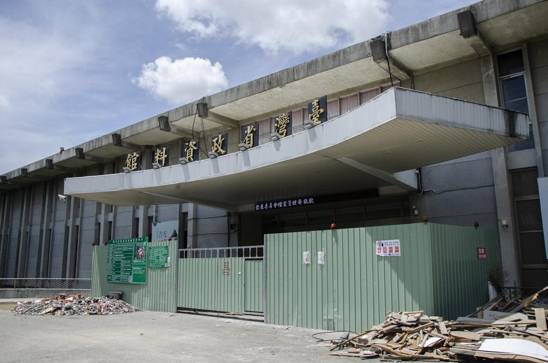 等待整修的台灣省政資料館。