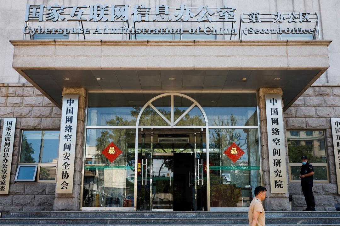 中國首都北京,中國國家互聯網信息辦公室大樓外。