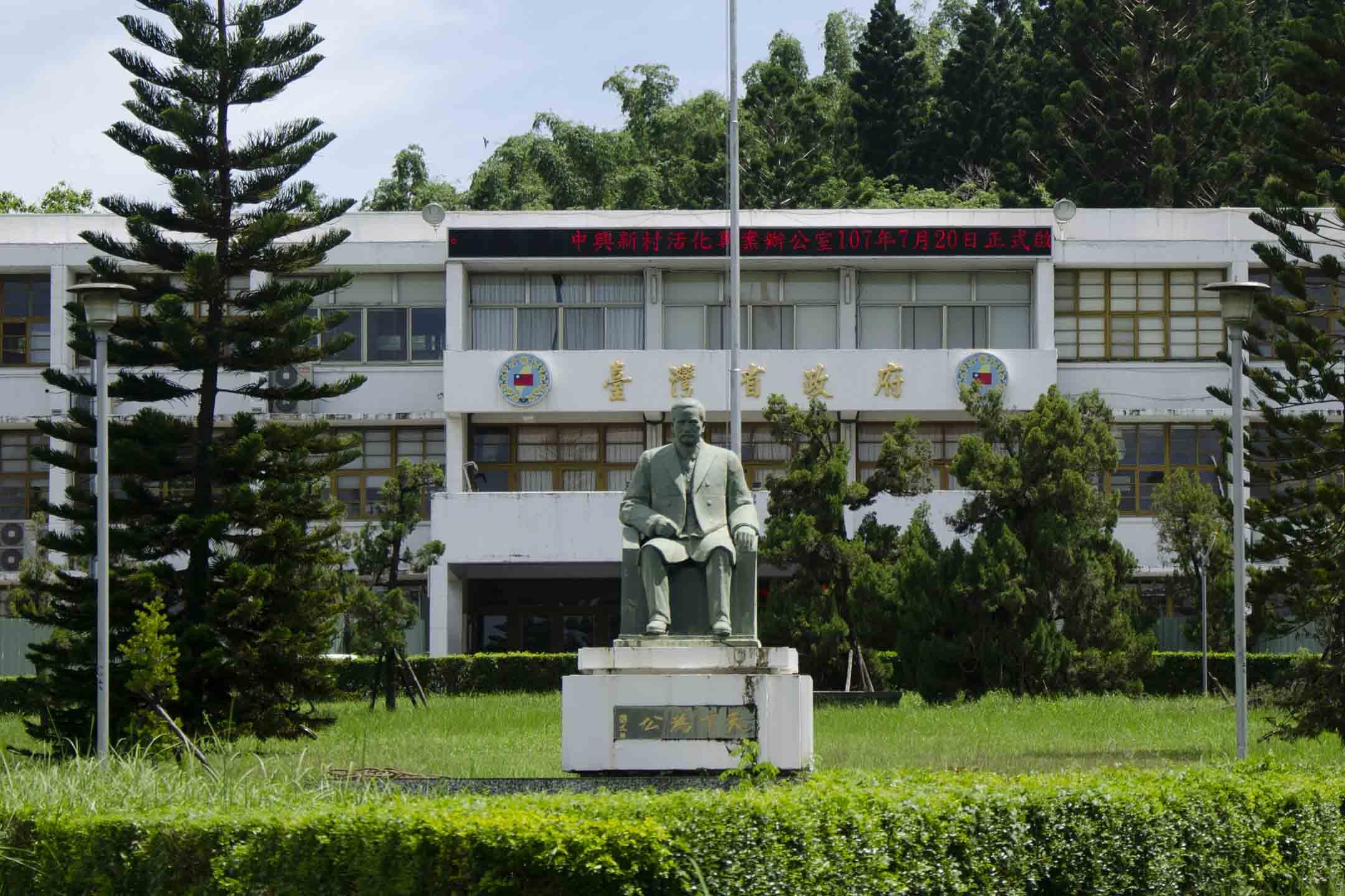 已經廢止、但字樣仍存的「台灣省政府」。 攝:李易安/端傳媒