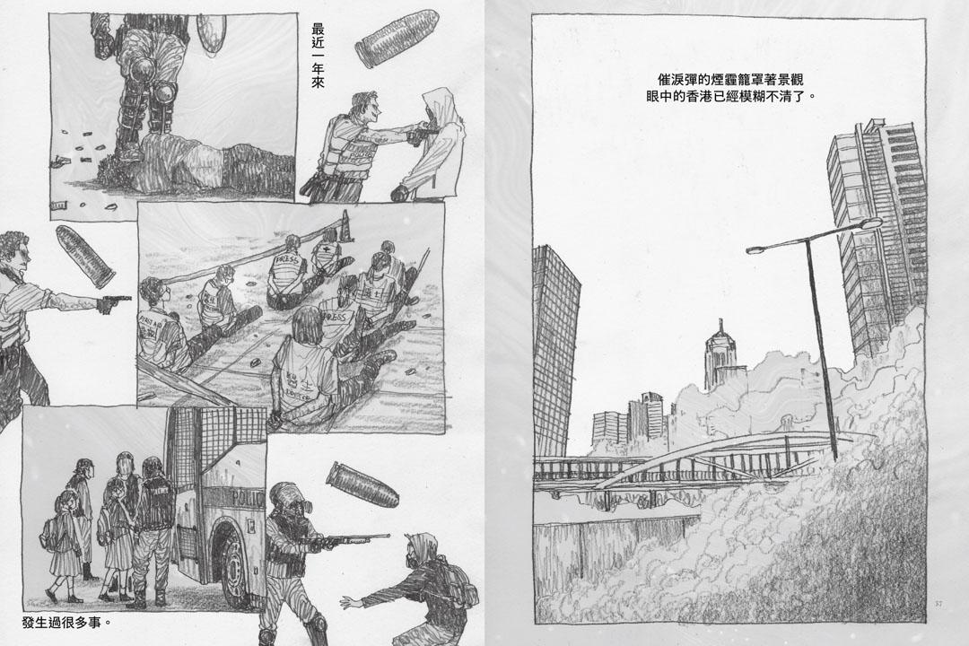 《我的簡史,從日本到香港》。