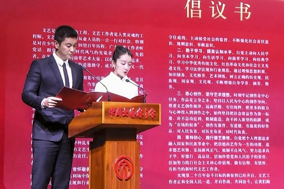 「修身守正 立心鑄魂——中國文聯文藝工作者職業道德和行風建設工作座談會」在北京舉行,周冬雨、杜江在會上宣讀《倡議書》。 網上圖片