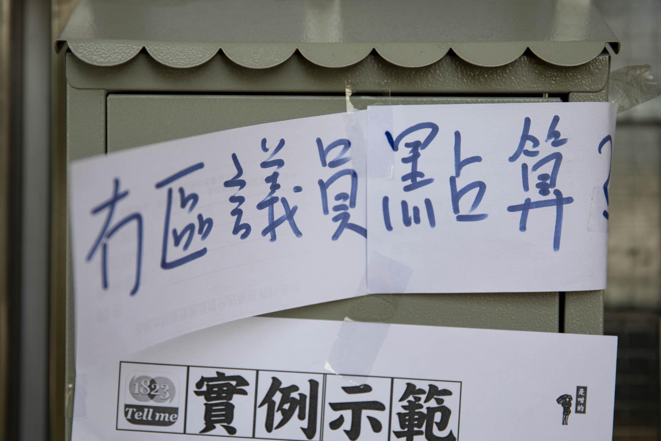 2021年7月17日,已辭職的前元朗區議員梁德明的辦事處外,有指示教區內市民如何求助。 攝:林振東/端傳媒