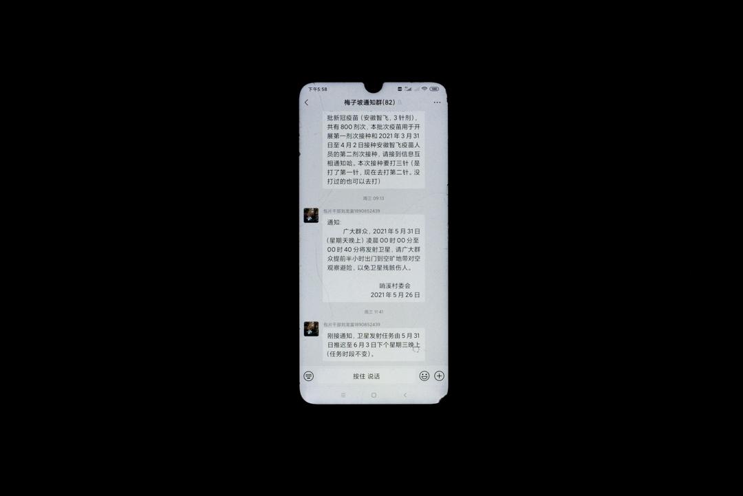 吳光輝收到村幹部發來的短信。