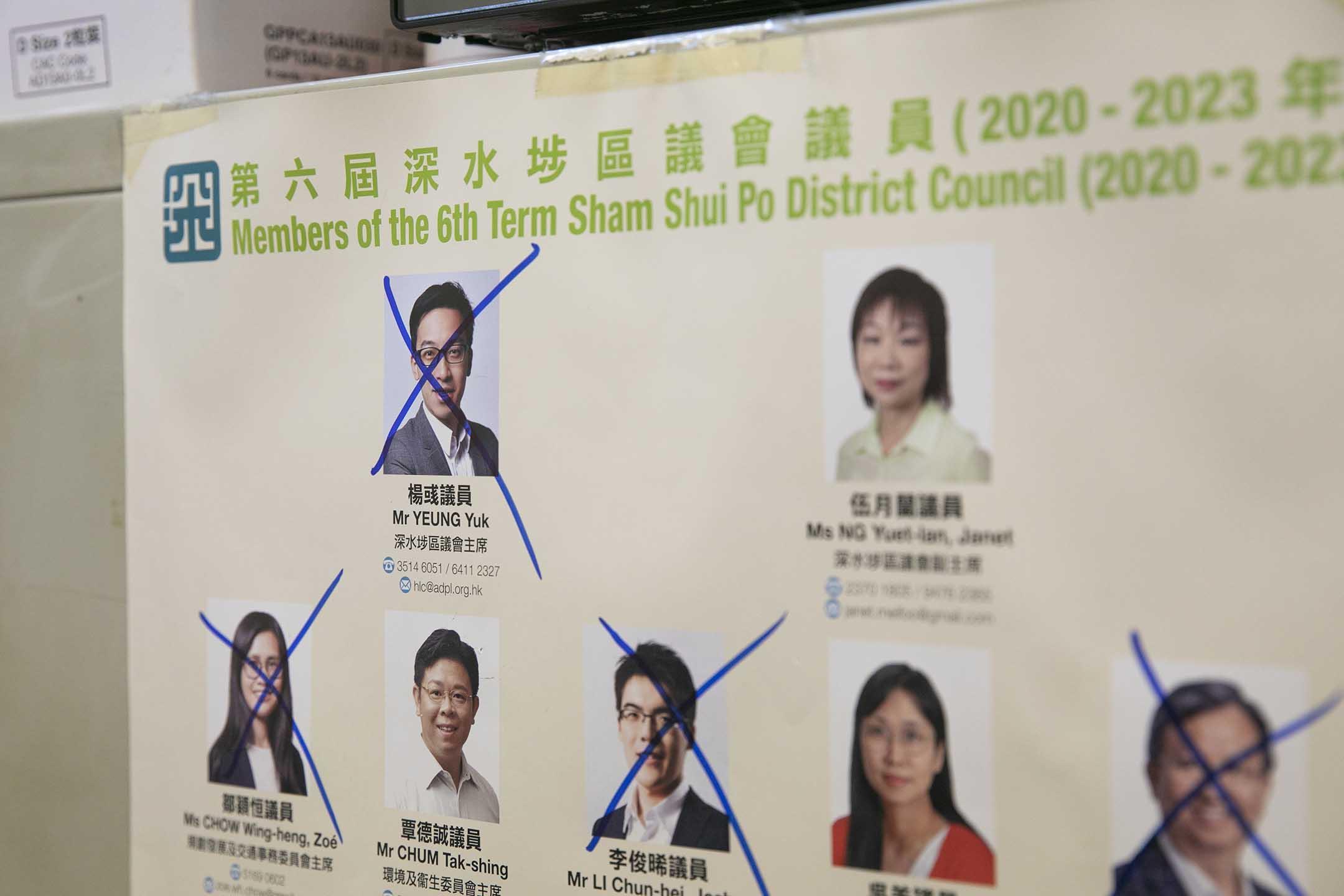 2021年7月15日,已辭職的深水埗區議會主席楊彧的辦事處,一張被打上交叉的海報。