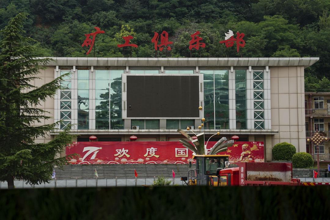 王石凹礦效益好時,中央文工團、京劇團不時便會到礦裏的礦工俱樂部中演出。