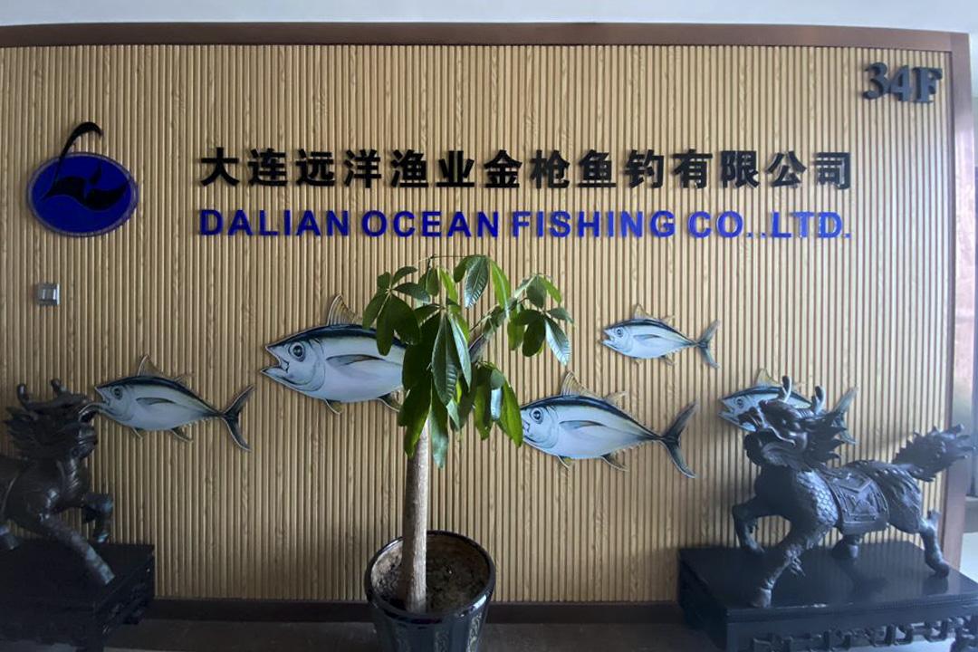 大連海洋漁業辦公室。