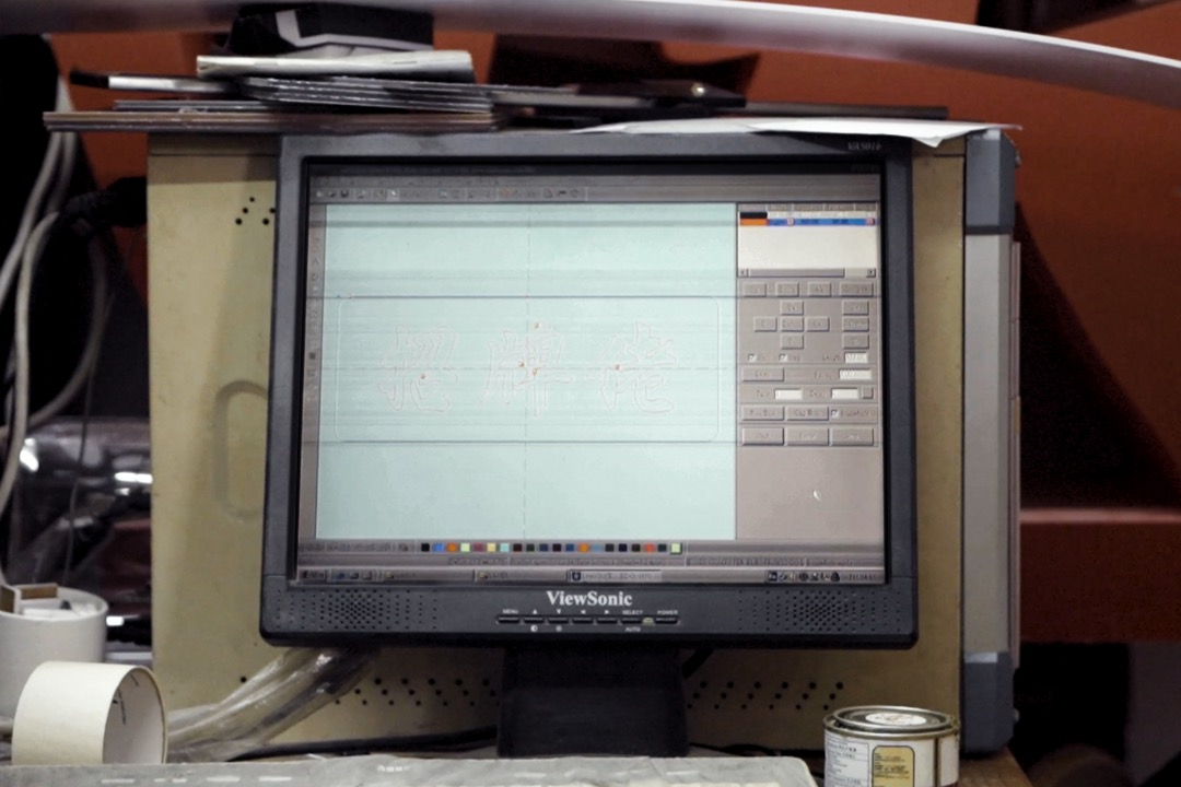 李健明的工作室內的雷射切割機。