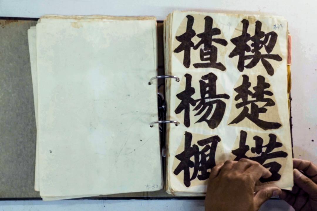 街頭書法家李漢的手稿。