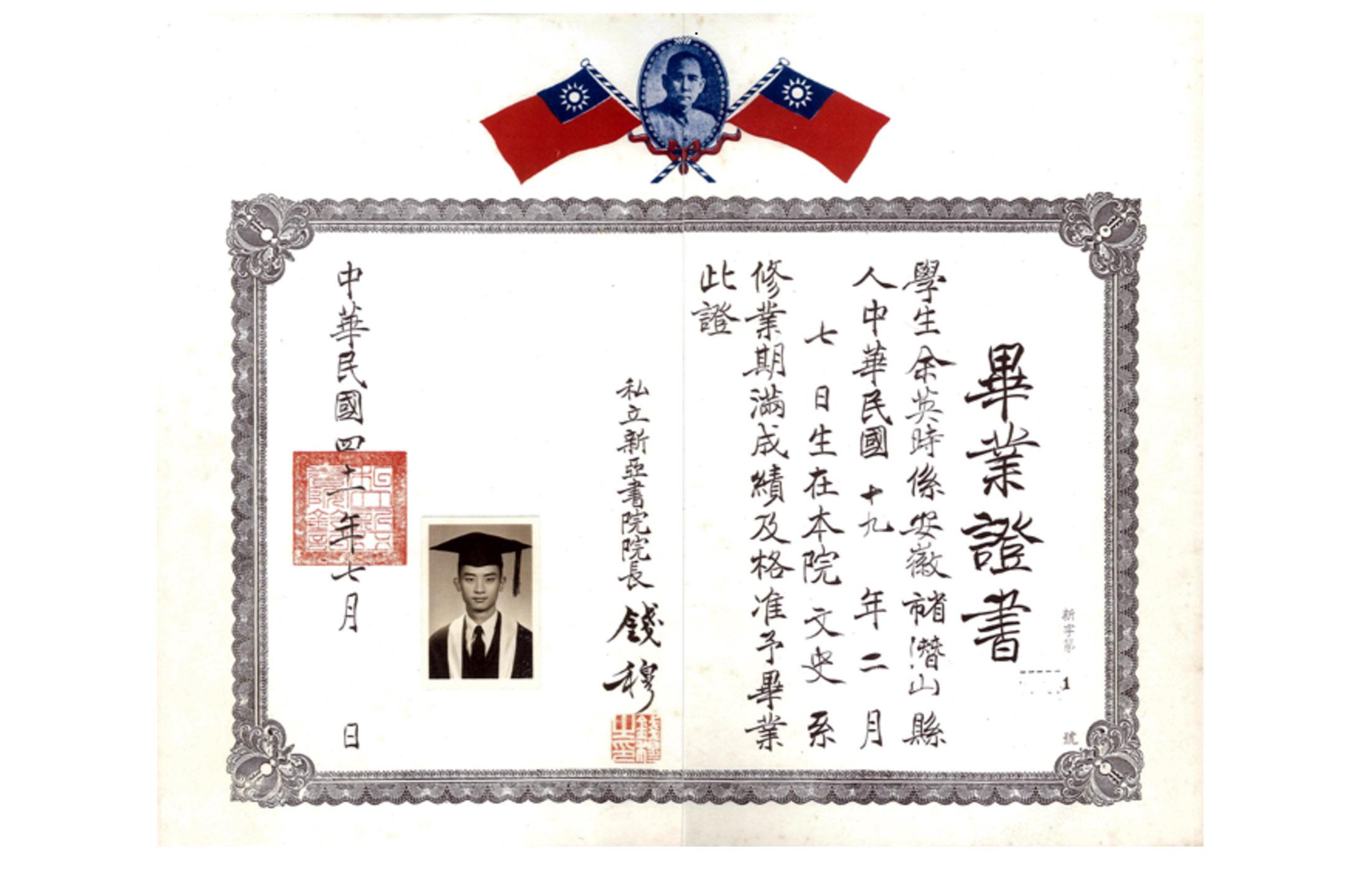 新亞書院余英時畢業證書 (1952)。