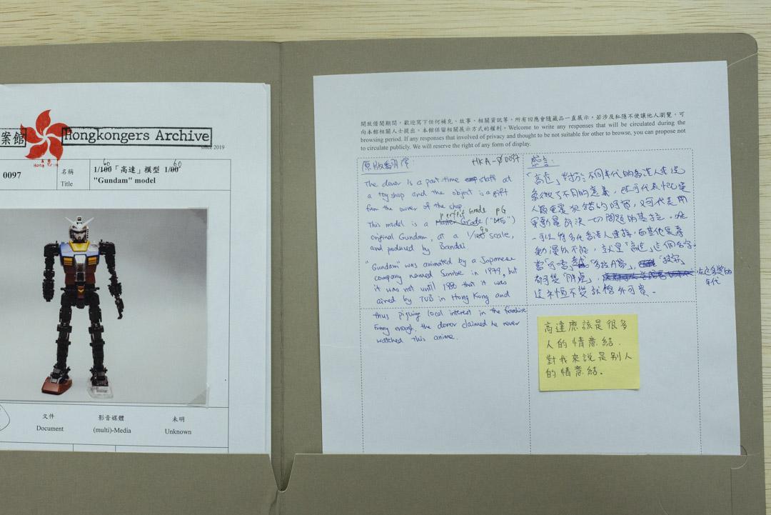 「香港百物檔案館」參觀者寫的觀後感。