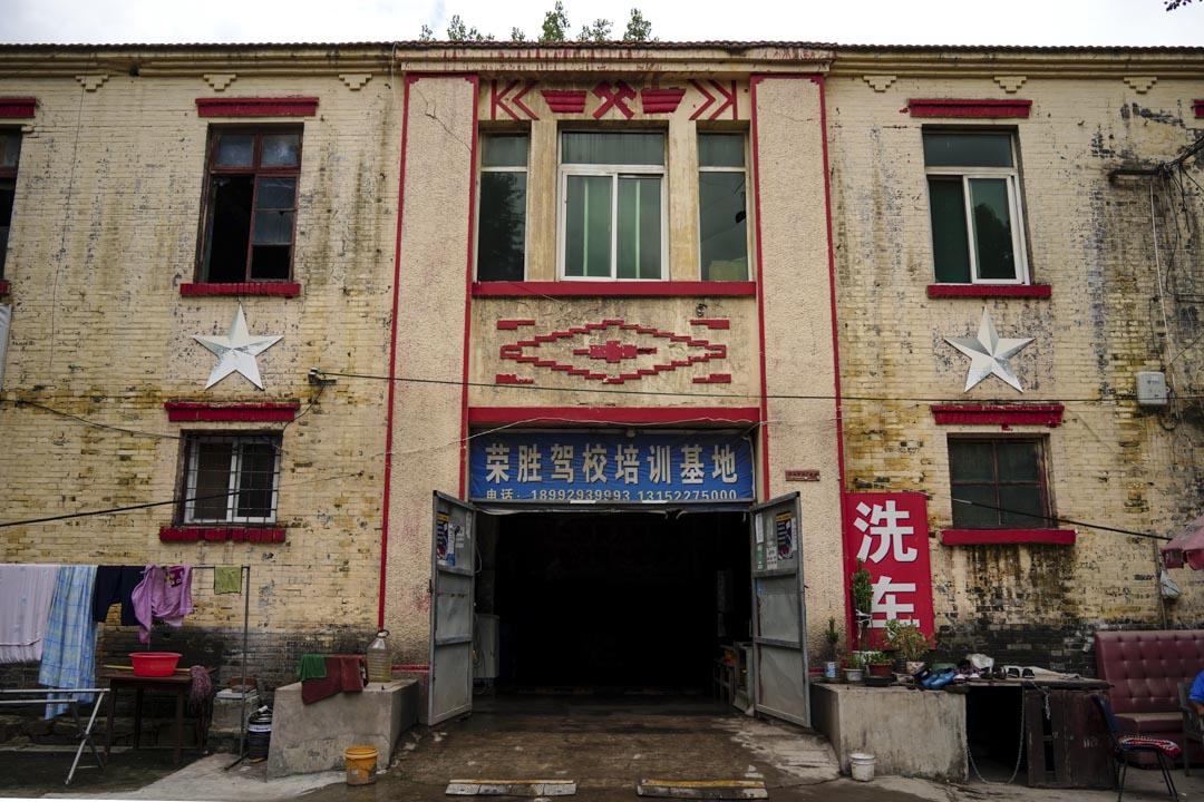 三里洞煤礦曾經的工人集體澡堂,如今成了駕校洗車房。