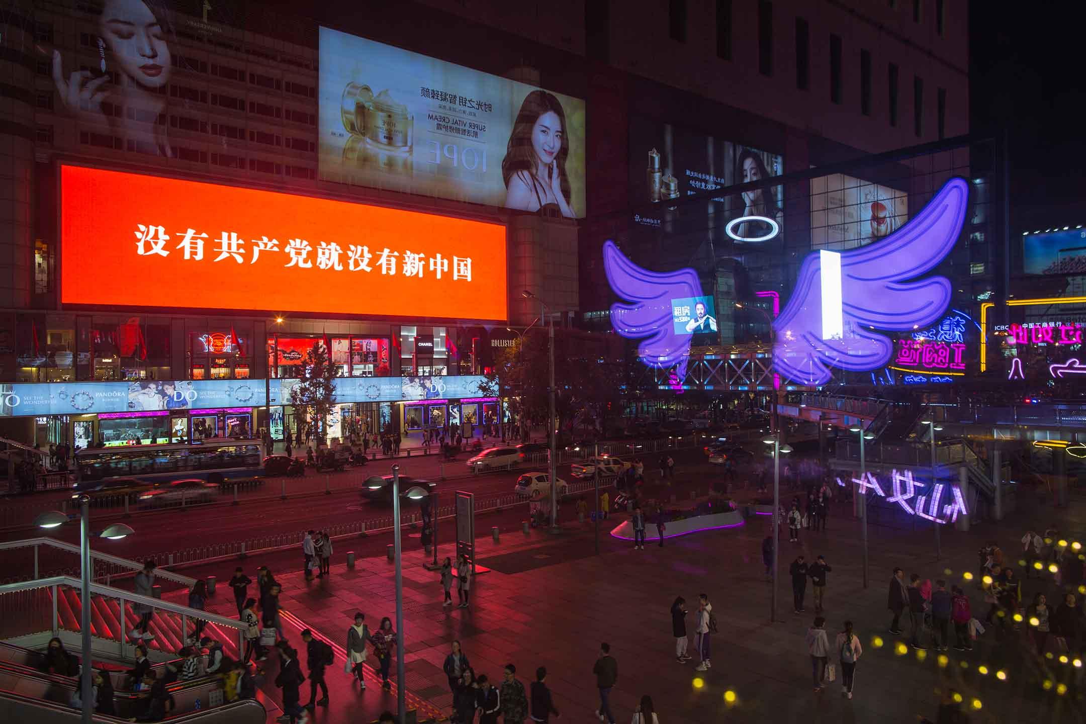 2017年10月21日北京,十九大期間共產黨的大型宣傳標語。