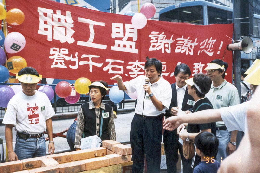 1996年籌錢買永旺行職工盟會址。