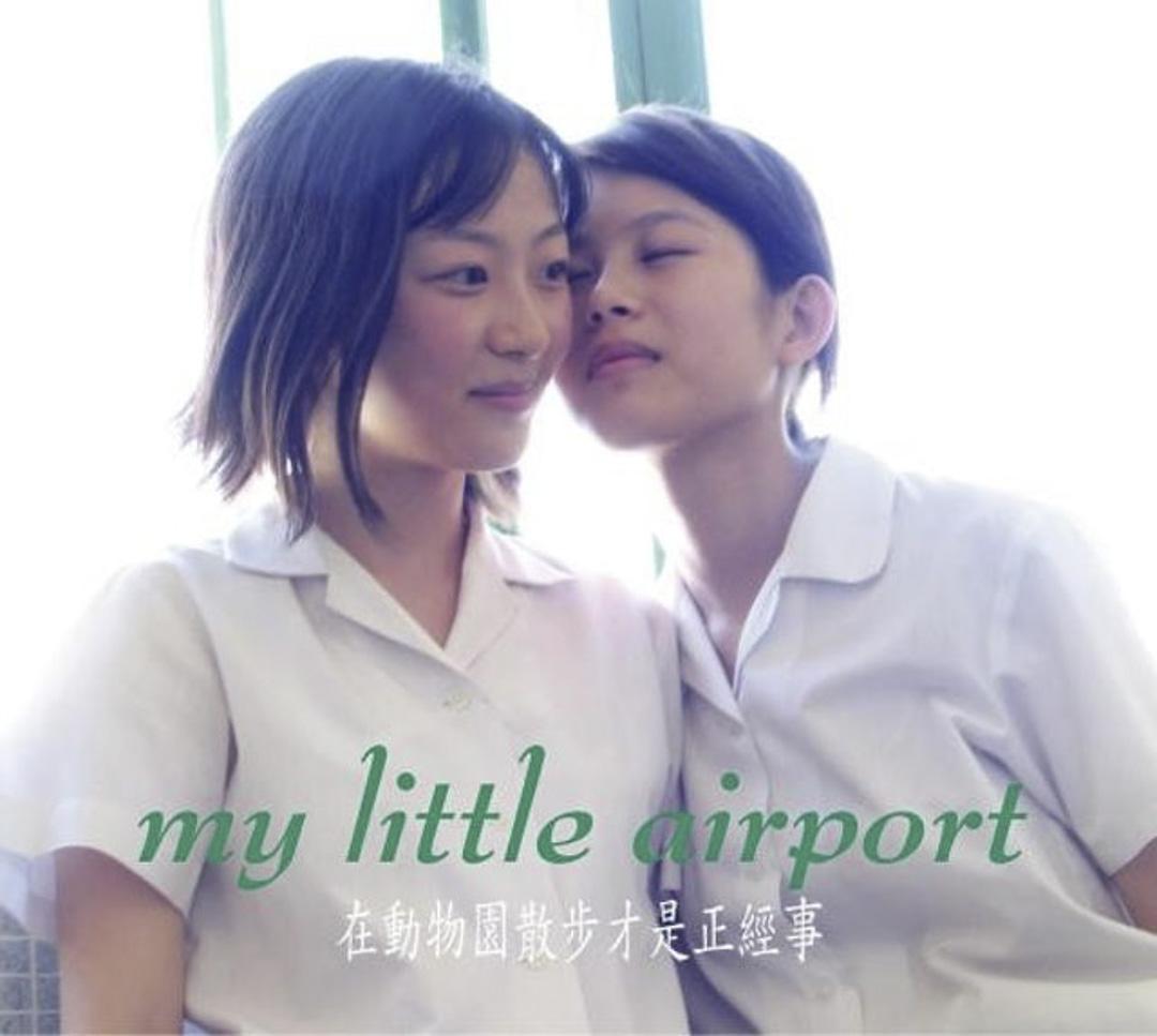 my little airport 《在動物園散步才是正經事》(2004)。