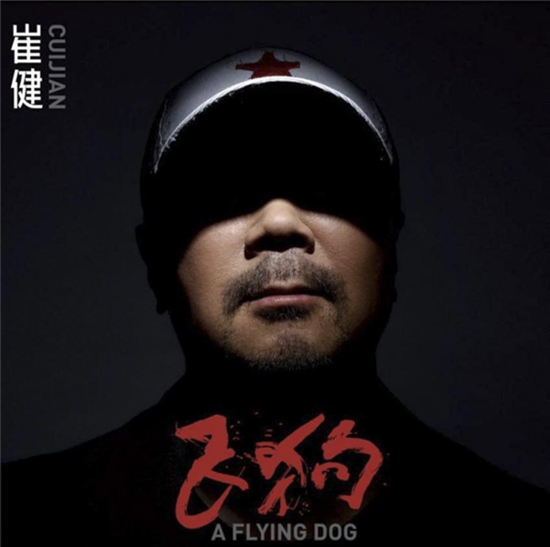 崔健新專輯《飛狗》 。