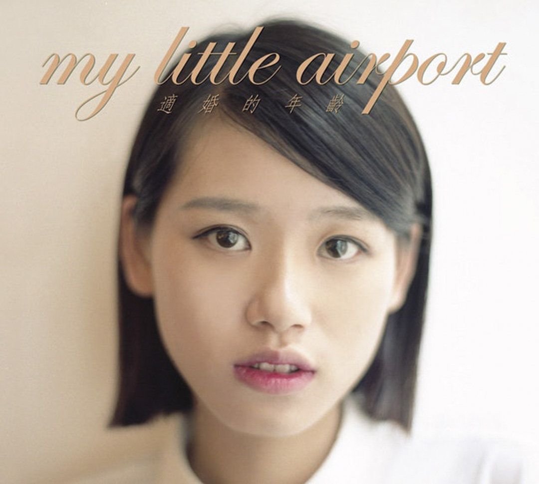 my little airport 《適婚的年齡》(2014)。