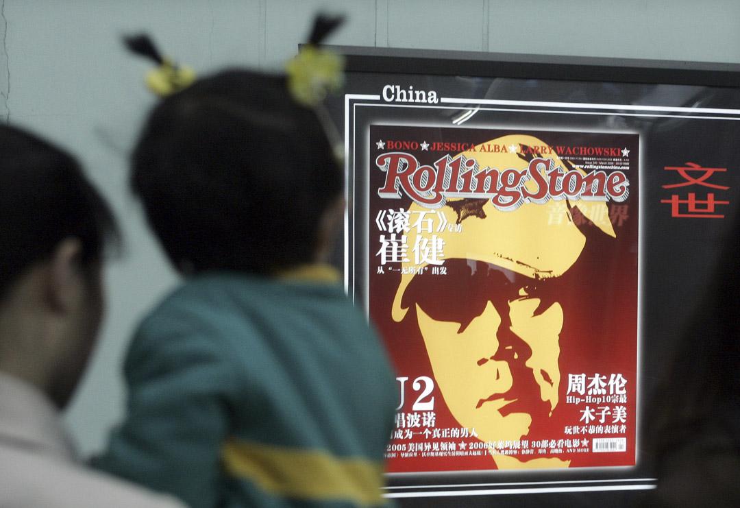 2006年4月16日,北京的一個地鐵站有中文版《滾石》雜誌的廣告,封面人物是中國搖滾巨星崔健。