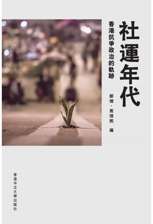 李立峰:雨伞运动,香港社会发展的另一次关键事件