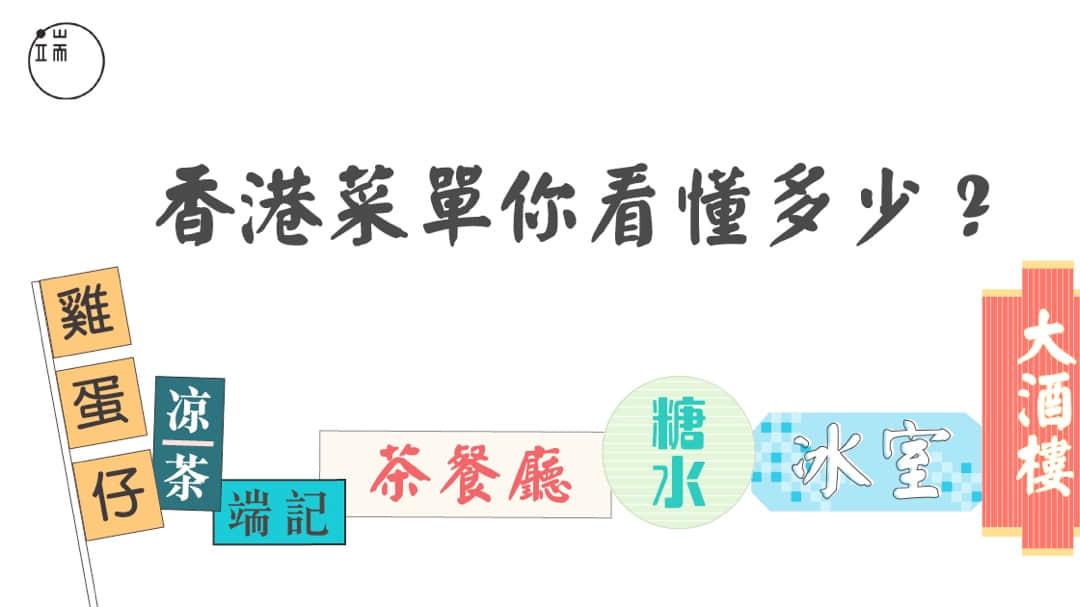 2016-hk-food-names