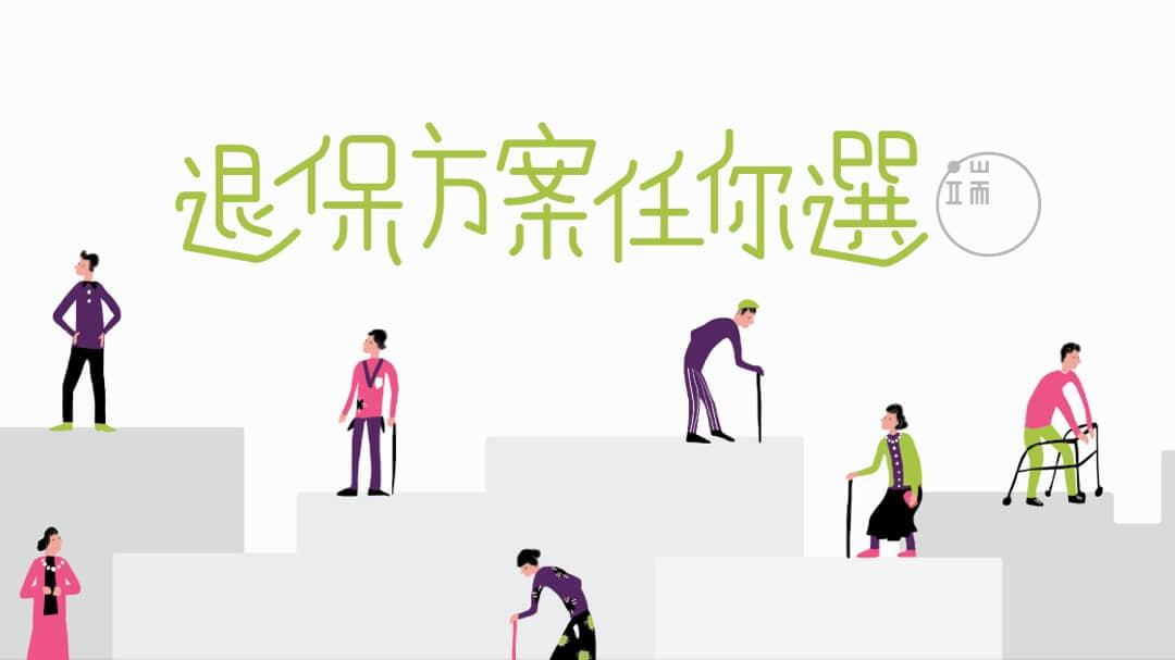 retirement-survey